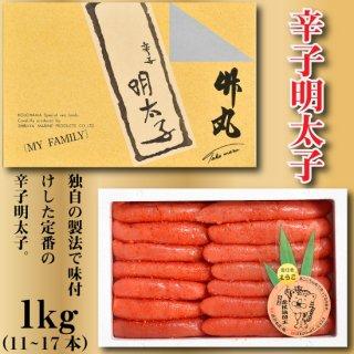 辛子明太子 1kg