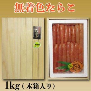 無着色たらこ 1kg(木箱入り)