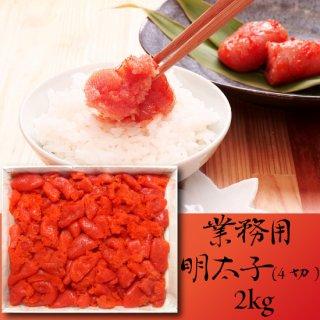 業務用明太子 (4切) 2kg
