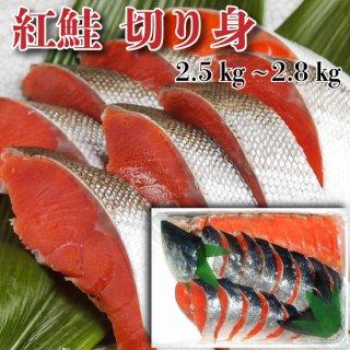紅鮭 切り身 2.5�〜2.8�