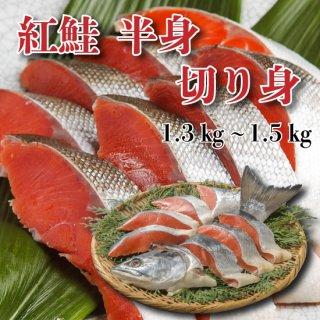 紅鮭 半身 切身 1.3�〜1.5�