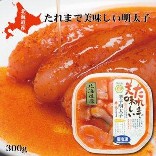 北海道産 たれまで美味しい辛子明太子 300g