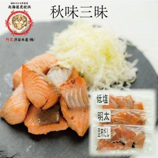 秋味三昧(低塩・明太・昆布)各300g