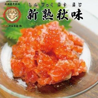 新熟秋味 150g