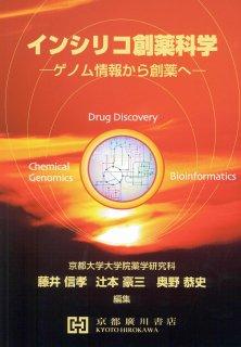 インシリコ創薬科学 −ゲノム情報から創薬へ−
