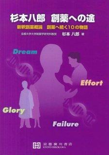 杉本八郎 創薬への途 −新釈創薬概論 創薬へ続く10の物語−