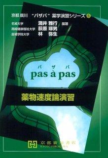 パザパ薬学演習シリーズ(6)薬物速度論演習