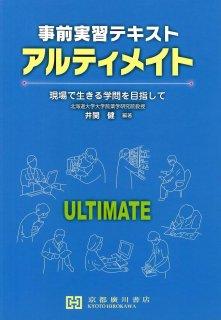 事前実習テキスト アルティメイト −現場で生きる学問を目指して−