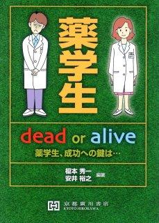 薬学生dead or alive −薬学生、成功への鍵は・・・−