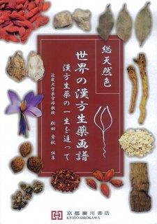 総天然色 世界の漢方生薬画譜 −漢方生薬の一生を追って−