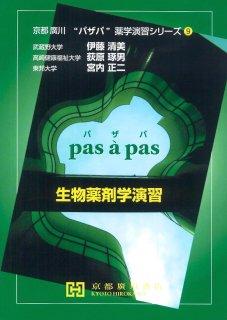 パザパ薬学演習シリーズ(9)生物薬剤学演習