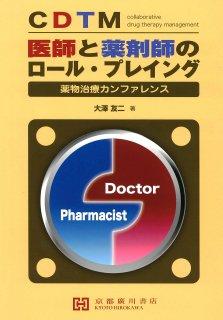 CDTM 医師と薬剤師のロール・プレイング −薬物治療カンファレンス−