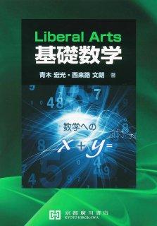 Liberal Arts 基礎数学