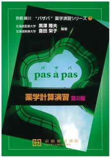 パザパ薬学演習シリーズ(7)薬学計算演習 第2版