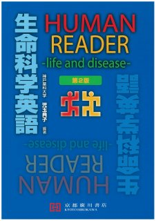 HUMAN READER 生命科学英語 第2版 −life and desease−