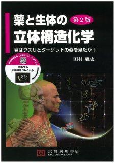 薬と生体の立体構造化学 第2版 −君はクスリとターゲットの姿を見たか!?−
