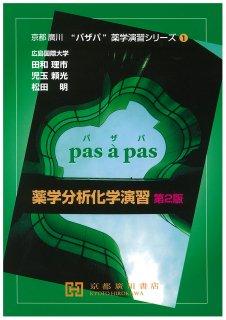 パザパ薬学演習シリーズ(1)薬学分析化学演習 第2版