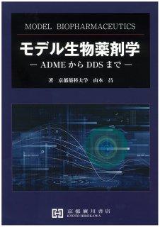 モデル生物薬剤学 −ADMEからDDSまで−