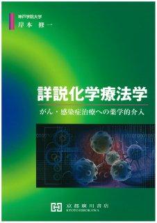 詳説化学療法学 −がん・感染症治療への薬学的介入−