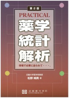 PRACTICAL薬学統計解析 第2版