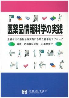 医薬品情報科学の実践 −患者本位の薬物治療実践にむけた科学的アプローチ−