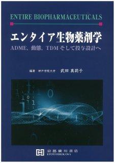 エンタイア生物薬剤学 −ADME,動態,TDMそして投与設計へ−
