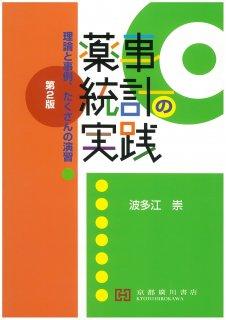 薬事統計の実践 第2版 −理論と事例、たくさんの演習−