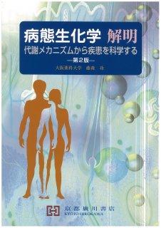 病態生化学 解明 第2版 −代謝メカニズムから疾患を科学する−