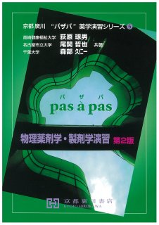 パザパ薬学演習シリーズ(5)物理薬剤学・製剤学演習 第2版