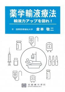 薬学輸液療法 —輸液力アップを図れ!—