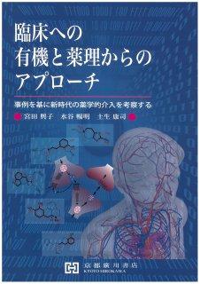 臨床への有機と薬理からのアプローチ −事例を基に新時代の薬学的介入を考察する−