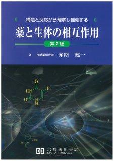 構造と反応から理解し推測する 薬と生体の相互作用 第2版