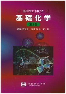 薬学生に向けた基礎化学 第2版
