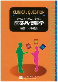 クリニカルクエスチョン 医薬品情報学