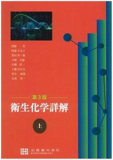 衛生化学詳解(上)第3版