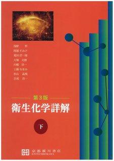 衛生化学詳解(下)第3版