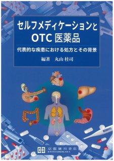 セルフメディケーションとOTC医薬品 −代表的な疾患における処方とその背景−