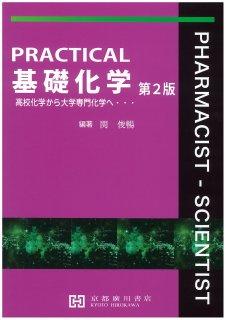 PRACTICAL基礎化学 第2版 —高校化学から大学専門化学へ・・・—