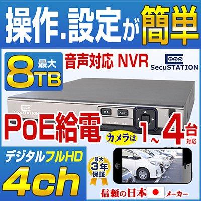 SC-XP45 PoEカメラ(1〜4台)専用録画装置 NVR HDDなし