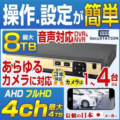SC-XA42 AHDカメラ(1〜4台)専用録画装置 NVR&DVR HDDなし