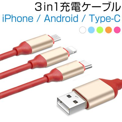 3in1USB充電ケーブル 1.2m iPhone/iPad・MicroUSB・Type-C