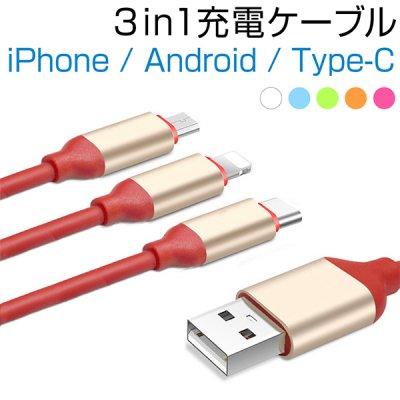 3in1USB充電ケーブル 1.2m(iPhone/iPad・MicroUSB・Type-C)