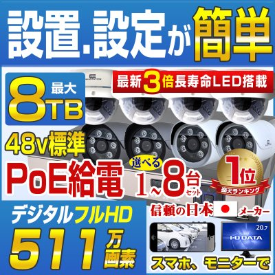 SC-XP84K 511万画素/354万画素 PoEカメラ(5~8台)セット 屋外対応