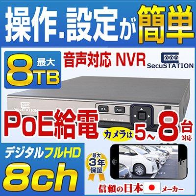 SC-XP84 PoEカメラ(5〜8台)専用 録画装置 NVR HDDなし SecuSTATION
