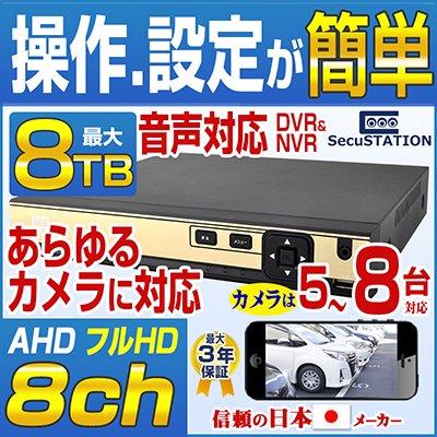 SC-XA82 AHDカメラ(5〜8台)専用録画装置 8ch NVR&DVR HDDなし