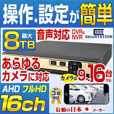 SC-XA62 AHDカメラ(9〜16台)専用録画装置 NVR&DVR HDDなし