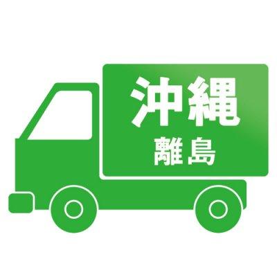 沖縄・離島の送料追加(+1,818円[税別])