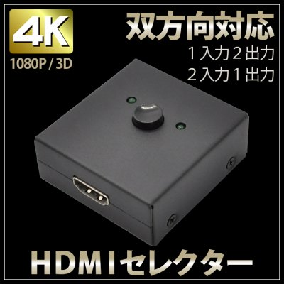 HDMIセレクター 1to2 HDMI変換機