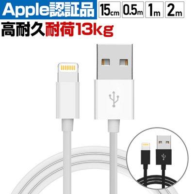 【送料無料】iPhoneケーブル Apple MFi認証済 ライトニングケーブル 2m/1m/1.5m/50cm/15cm