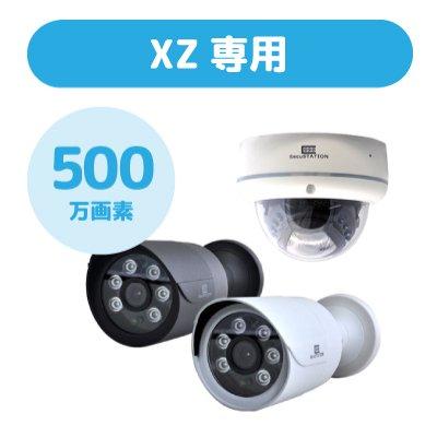【白/在庫切れ】【XP/XZ専用】SC-PX85 / SC-PE35 530万画素 デジタルPoE単体カメラ(※録画装置なし) SecuSTATION